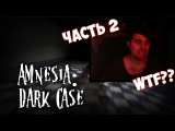 PHombie против Amnesia: Dark Case! Часть 2