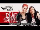 Dead by April смотрят русские клипы (Видеосалон №32)