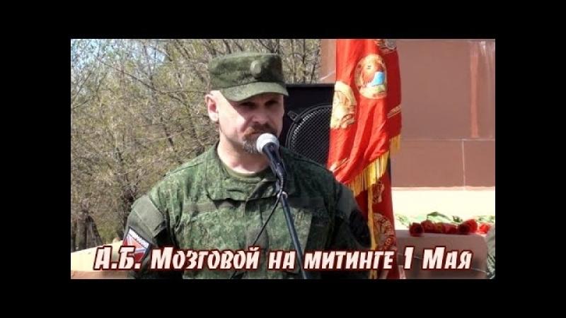 А.Б.Мозговой: Мы боремся не только с фашизмом... Выступление на митинге 1 Мая в Алчевске