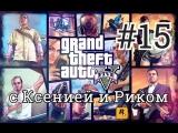Grand Theft Auto V online - серия #15 - Снимаем девочек в стрип-клубе
