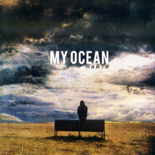 Группа: My Ocean