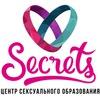 """Центр сексуального образования """"SECRETS"""""""