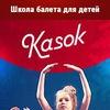 Школа балета для детей Kasok