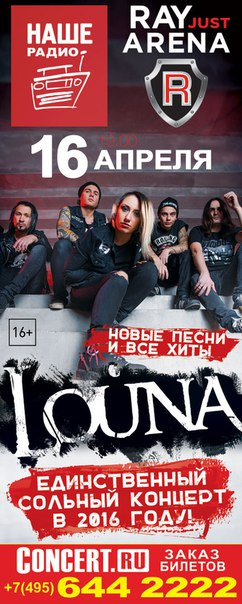 16 апреля - LOUNA  МОСКВА, Ray Just Arena