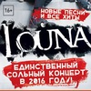 16 апреля - LOUNA @ МОСКВА, Ray Just Arena