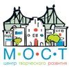 "Центр творческого развития ""Мост"""