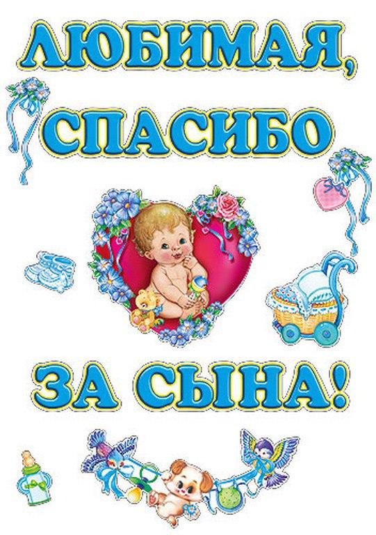 День весны, открытки жене с рождением сына
