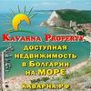 Каварна Проперти Болгария - Недвижимость на МОРЕ