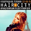 САЛОН КРАСОТЫ ● HAIR-CITY Красноярск