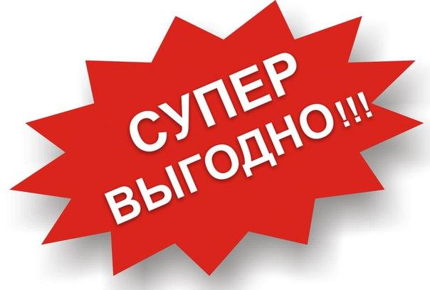 Скидки и акции в супермаркетах Перми