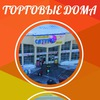ТЦ Ханты-Мансийска | Сатурн | Меридиан | Гермес