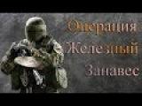 Rainbow Six Siege — Операция «Железный занавес»