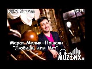 Марат Мелик-Пашаян - Любишь или нет [New Version 2015](Audio)