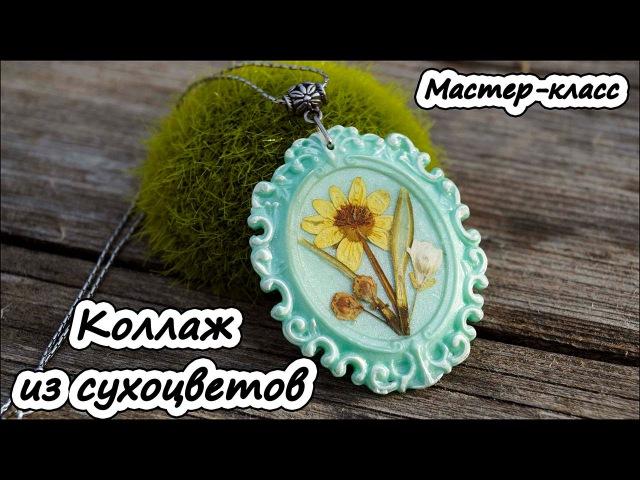 Коллаж из сухоцветов ❤ Подвеска в рамочке ❤ Полимерная глина ❤ Мастер-класс ❤ Эпоксидная смола