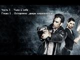 Max Payne 2  :Часть 1. Тьма в себе .Глава 1 . Осторожно , двери закрываются .