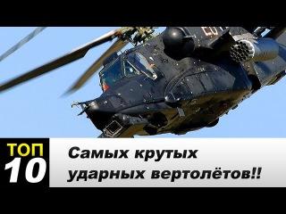 TOP 10 самых лучших ударных вертолётов в мире!!