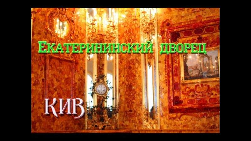 Екатерининскй дворец внутри. Город Пушкин. Царское село. Подробный рассказ.