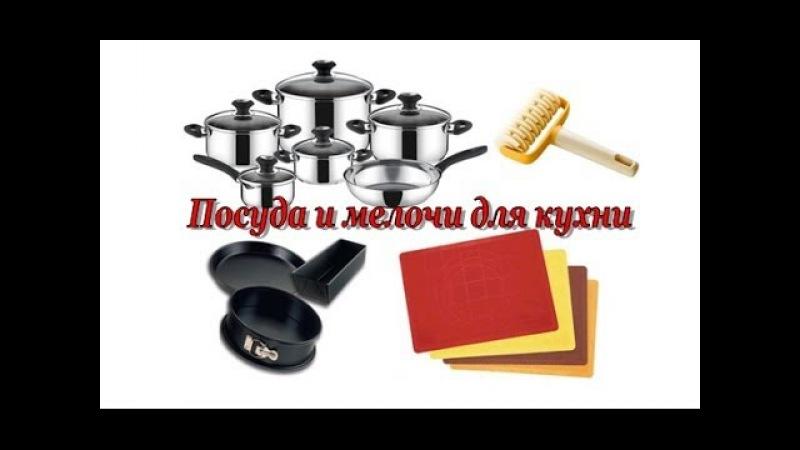 ПОКУПКИ. Посуда и другие мелочи для кухни