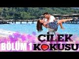 Запах клубники 1 серия на турецком
