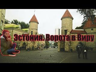 Эстония. Ворота в Виру