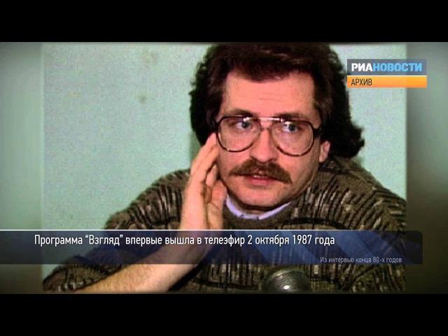 Влад Листьев о демократии в России. К юбилею «Взгляда»