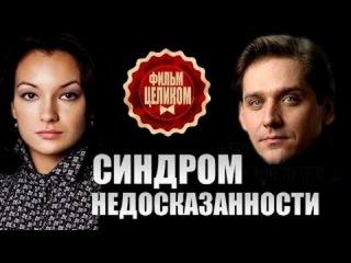 Синдром недосказанности. Российская мелодрама 2015 HD