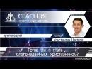 Пастор Константин Цветков 17 01 2016 Готов ли я стать благонадежным христианином