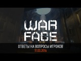 Warface ответы на вопросы игроков (11.03.2016)