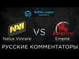 Natus Vincere vs Team Empire, WePlay Season 3