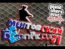 GTA Vice City Ментовский Беспредел - полный саундтрек
