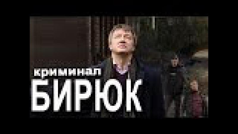 Криминальные Фильмы Русские 2015.