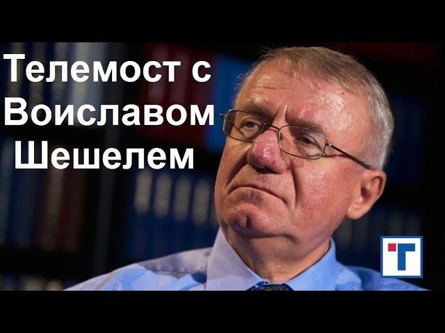 Телемост с Воиславом Шешелем. ГлавТема
