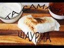 Та самая шаурма Shawarma