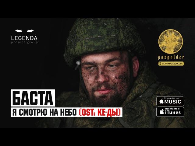 Баста - Я на небо (OST КЕ-ДЫ)