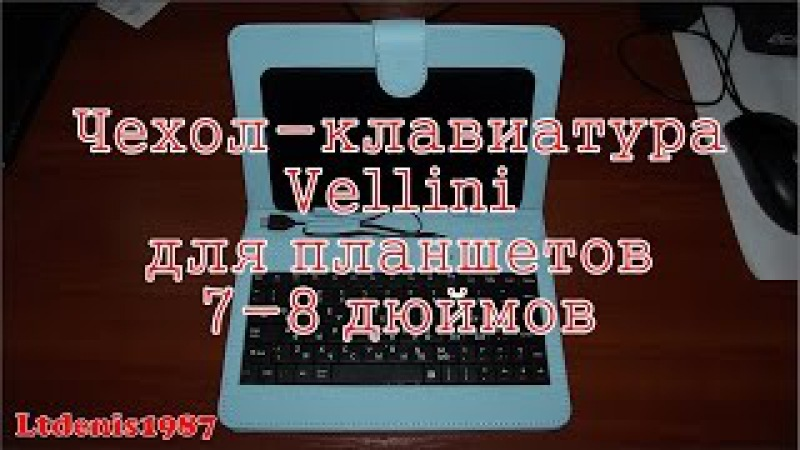 Чехол клавиатура Vellini для планшетов 7-8 дюймов (SKY) универсальный видео фото обзор