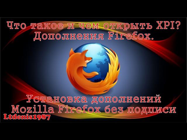 Что такое и чем открыть XPI Дополнения Firefox. Установка дополнений Mozilla Firefox без подписи