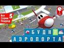 Новые мультфильмы Будни аэропорта - Все серии подряд Сборник 5