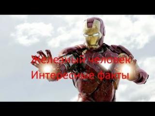 Железный человек.  Интересные факты о фильме