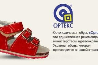 4acf9bbec Ортопедическая обувь OLVI   olvi.org.ua   ВКонтакте
