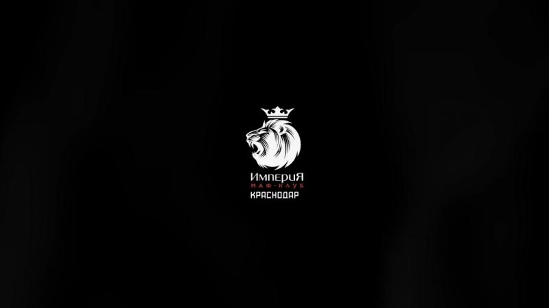 Клуб Мафии Империя г Краснодар