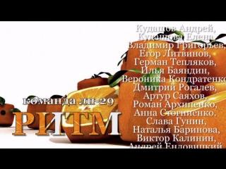 Фильм ЛП 29 Сибирь РИТМ