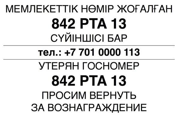 +77010000113