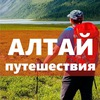 Алтай | Путешествия и Туризм