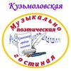 """""""Музыкально-поэтическая гостиная"""" Кузьмоловский"""