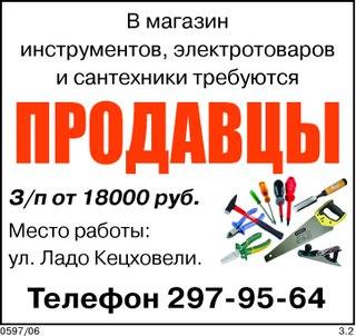 вакансии оператор красноярск советский район