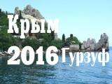 Новый Год В Крыму(Гурзуф)