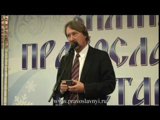 Русский писатель Юрий Воробьевский об Афоне и афонских старцах, выступление на православной выставке 20 декабря 2014 года.