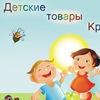 Детские Товары Крым