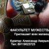 Мужской клуб(Факультет мужественности)