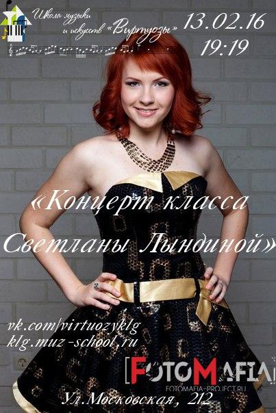"""Афиша Калуга """"Концерт класса Светланы Лындиной"""" 13/01/16"""